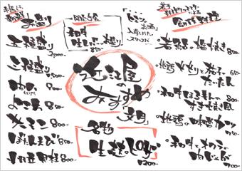 漢字 2年 漢字 : お品書きの書き方の画像